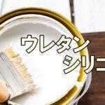ウレタン塗料とシリコン塗料