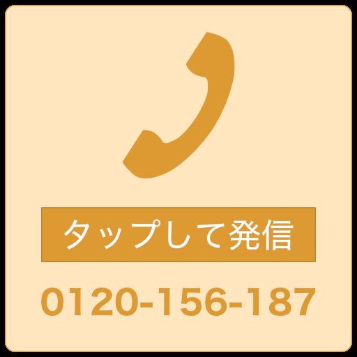 tell:0120-15-187